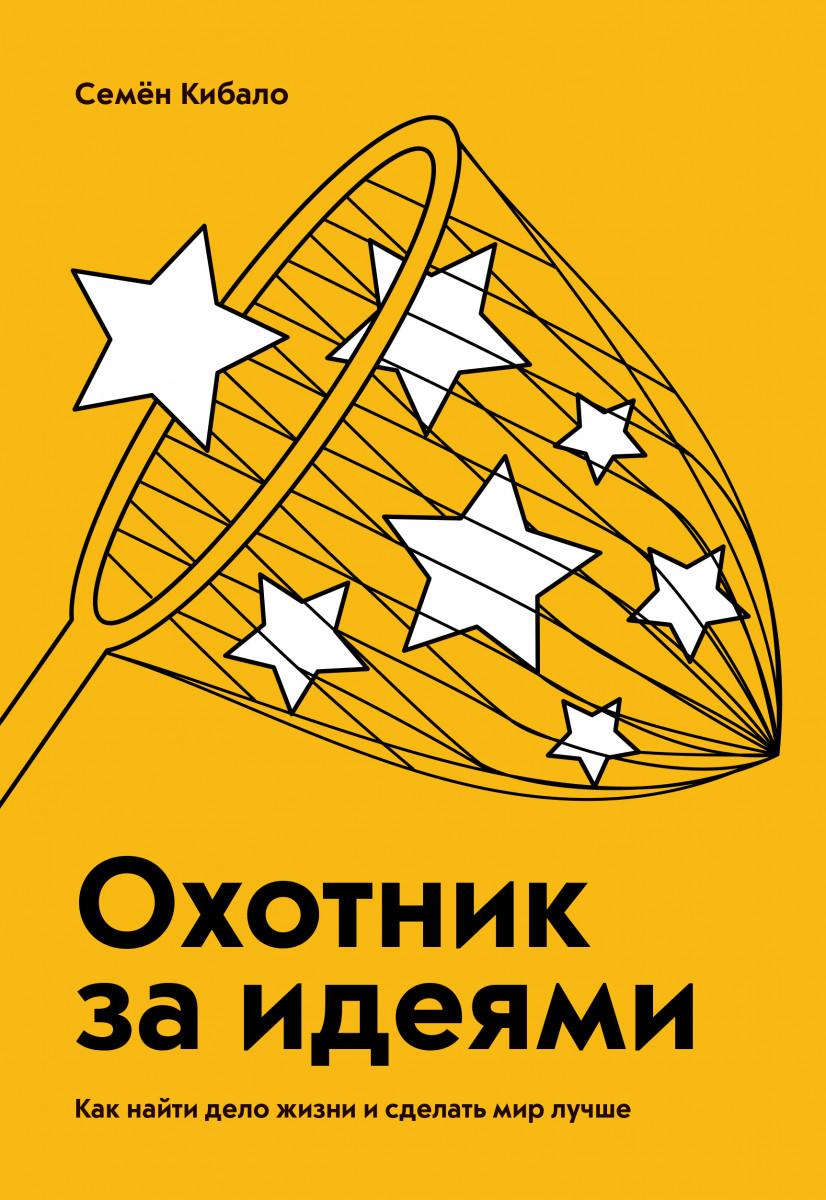 Купить Охотник за идеями. Как найти дело жизни и сделать мир лучше, Манн, Иванов и Фербер