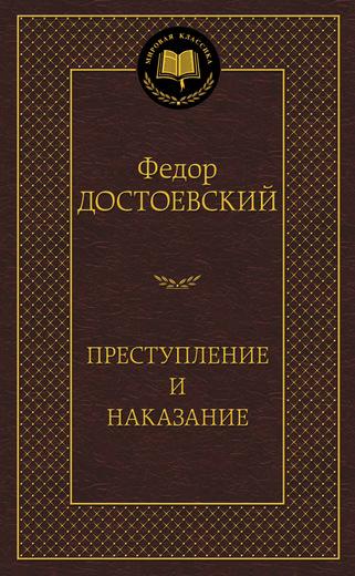 Купить Преступление и наказание: роман. Достоевский Ф.М., Махаон