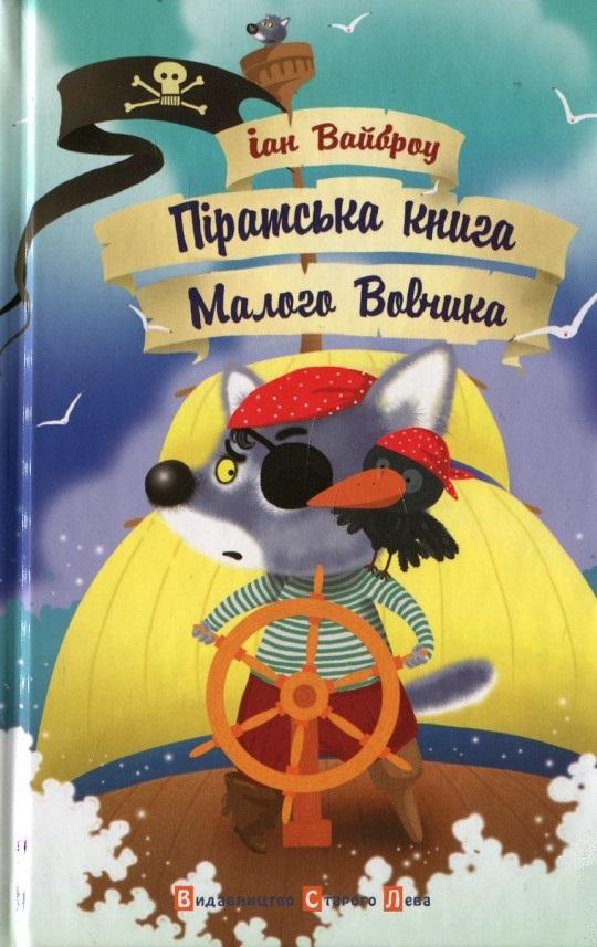 Купить Піратська книга Малого Вовчика, 5, ВСЛ
