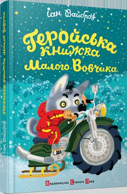 Купить Геройська книжка Малого Вовчика, 2, ВСЛ