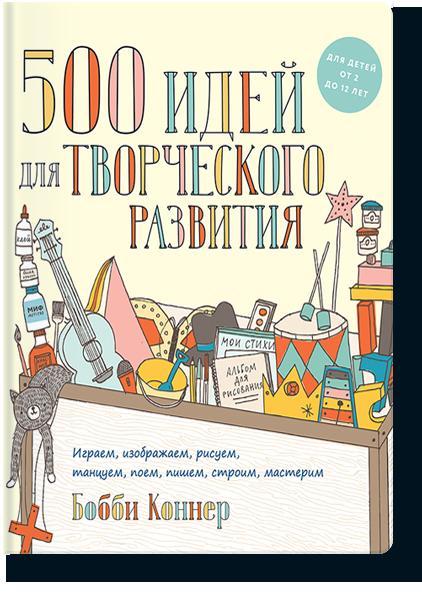 Купить 500 идей для творческого развития. Играем, изображаем, рисуем, танцуем, поем, пишем, строим, мастери, Манн, Иванов и Фербер