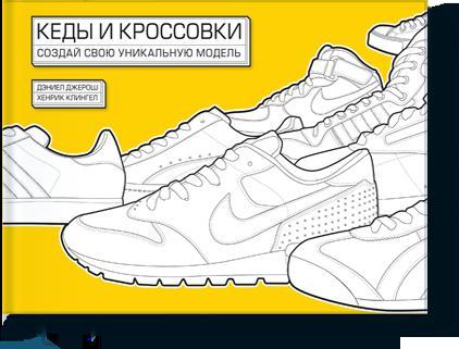Купить Кеды и кроссовки. Создай свою уникальную модель, Манн, Иванов и Фербер