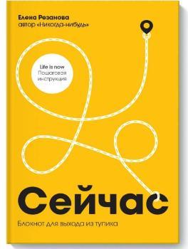 Купить Книги по саморазвитию и мотивации, Сейчас. Блокнот для выхода из тупика, Манн, Иванов и Фербер