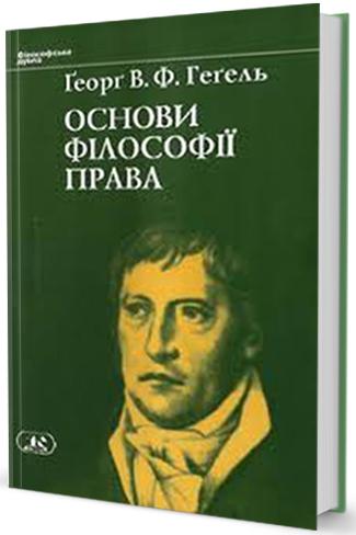 Купить Основи філософії права, Видавництво Жупанського
