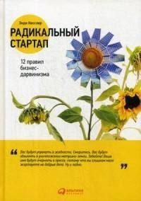 Купить Бизнес-книги, Радикальный стартап: 12 правил бизнес-дарвинизма, Альпина Паблишер
