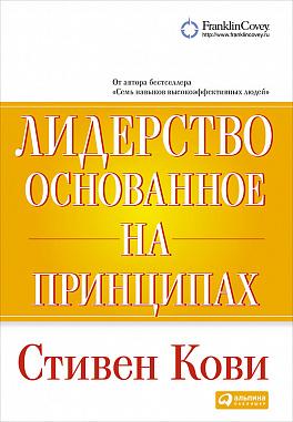 Купить Книги по психологии, Лидерство, основанное на принципах, Альпина Паблишер