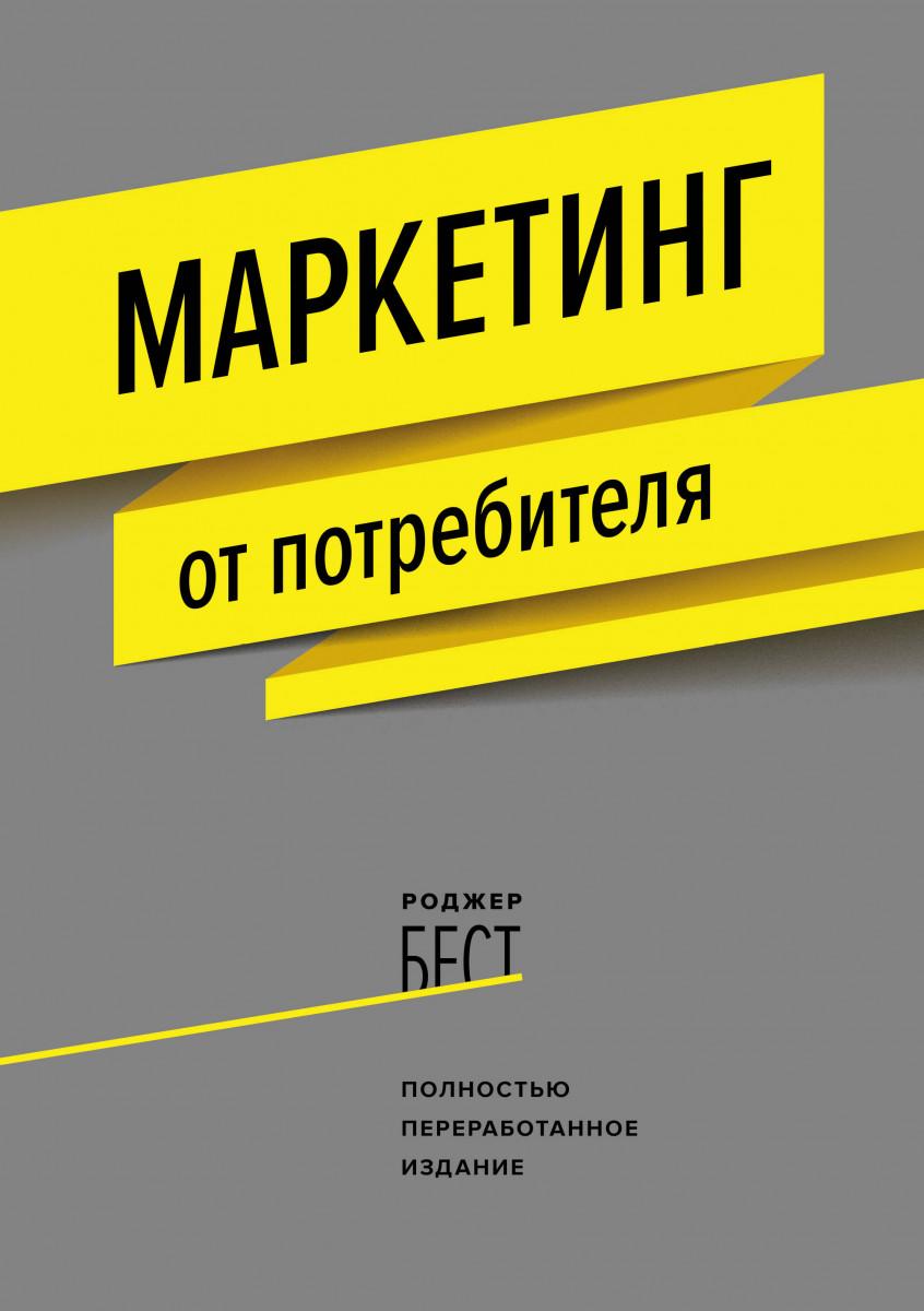 Маркетинг от потребителя (новинка), Манн, Иванов и Фербер  - купить со скидкой