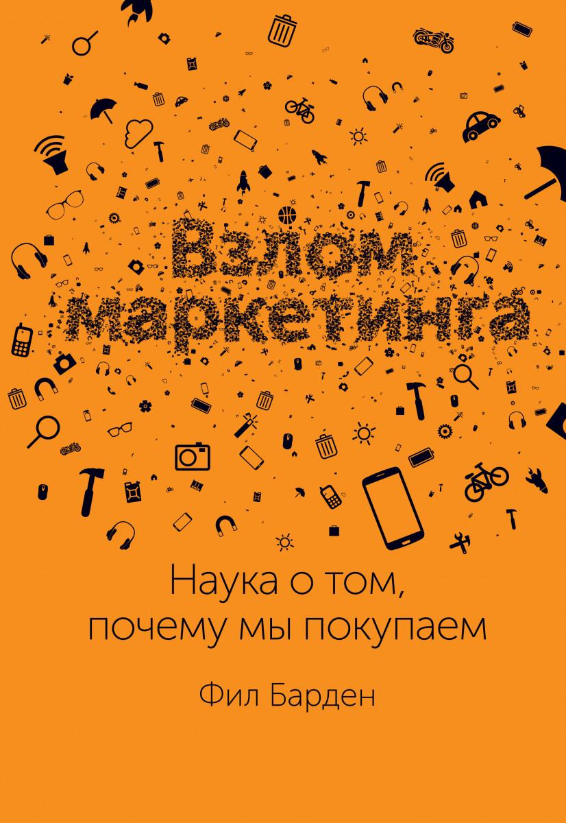 Книги по маркетингу, Взлом маркетинга. Наука о том, почему мы покупаем, Манн, Иванов и Фербер  - купить со скидкой