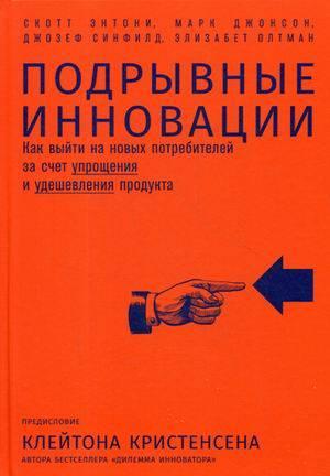 Купить Бизнес-книги, Подрывные инновации: Как выйти на новых потребителей за счет упрощения и удешевления продукта, Альпина Паблишер