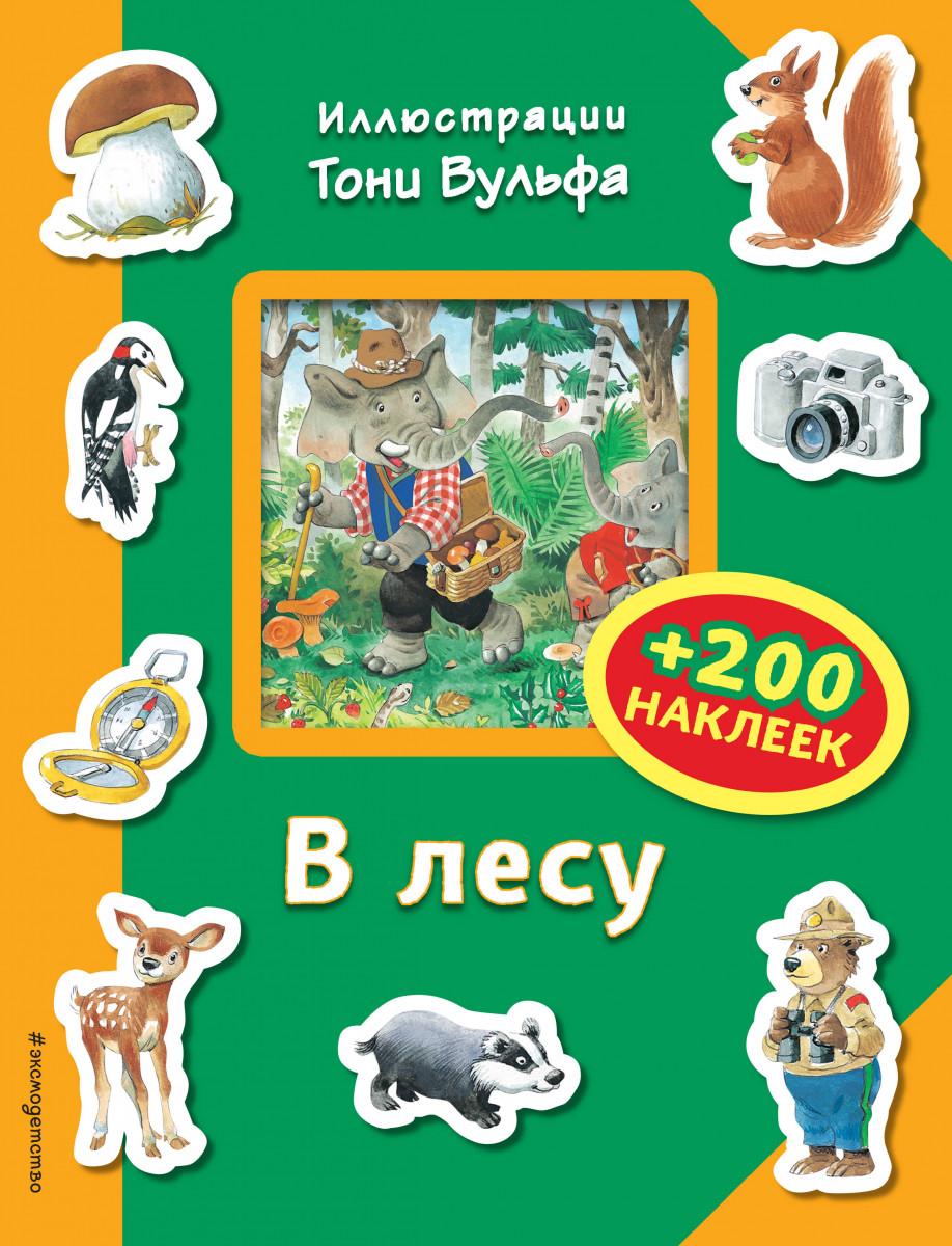 Купить Увлекательный досуг для детей, В лесу (+200 наклеек), Эксмо