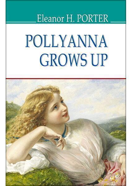Книги на иностранных языках, Pollyanna Grows Up = Полліанна дорослішає, Знання  - купить со скидкой