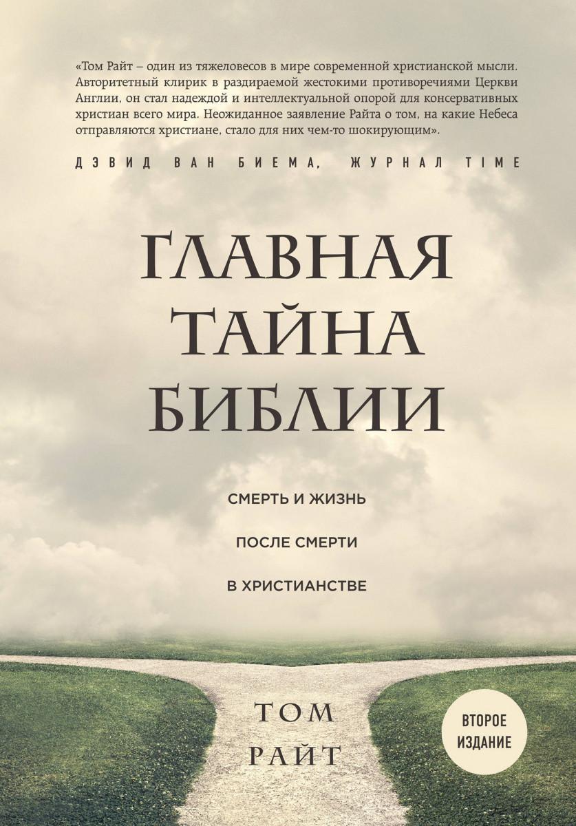 Купить Главная тайна Библии. Смерть и жизнь после смерти в христианстве. Второе издание, Эксмо