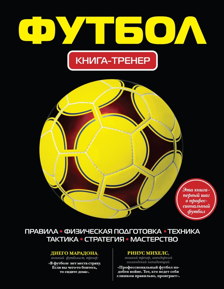 Скачать книгу футбол книга тренер