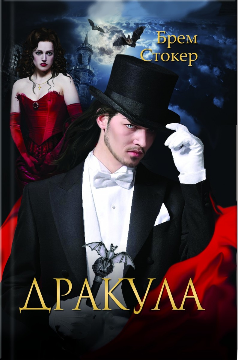 the idea of evil in the victorian era in dracula a novel by bram stoker