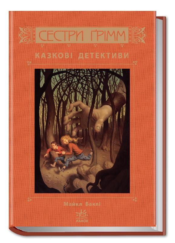 Купить Сестри Грімм : Казкові детективи кн.1 (у), Ранок