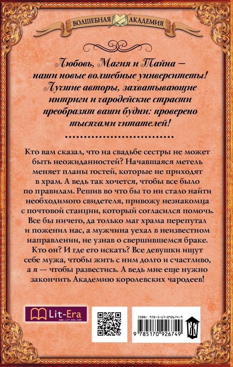 АКАДЕМИЯ КОРОЛЕВСКИХ ЧАРОДЕЕВ СКАЧАТЬ БЕСПЛАТНО