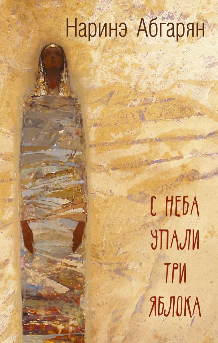 Купить С неба упали три яблока (2-е изд.), АСТ