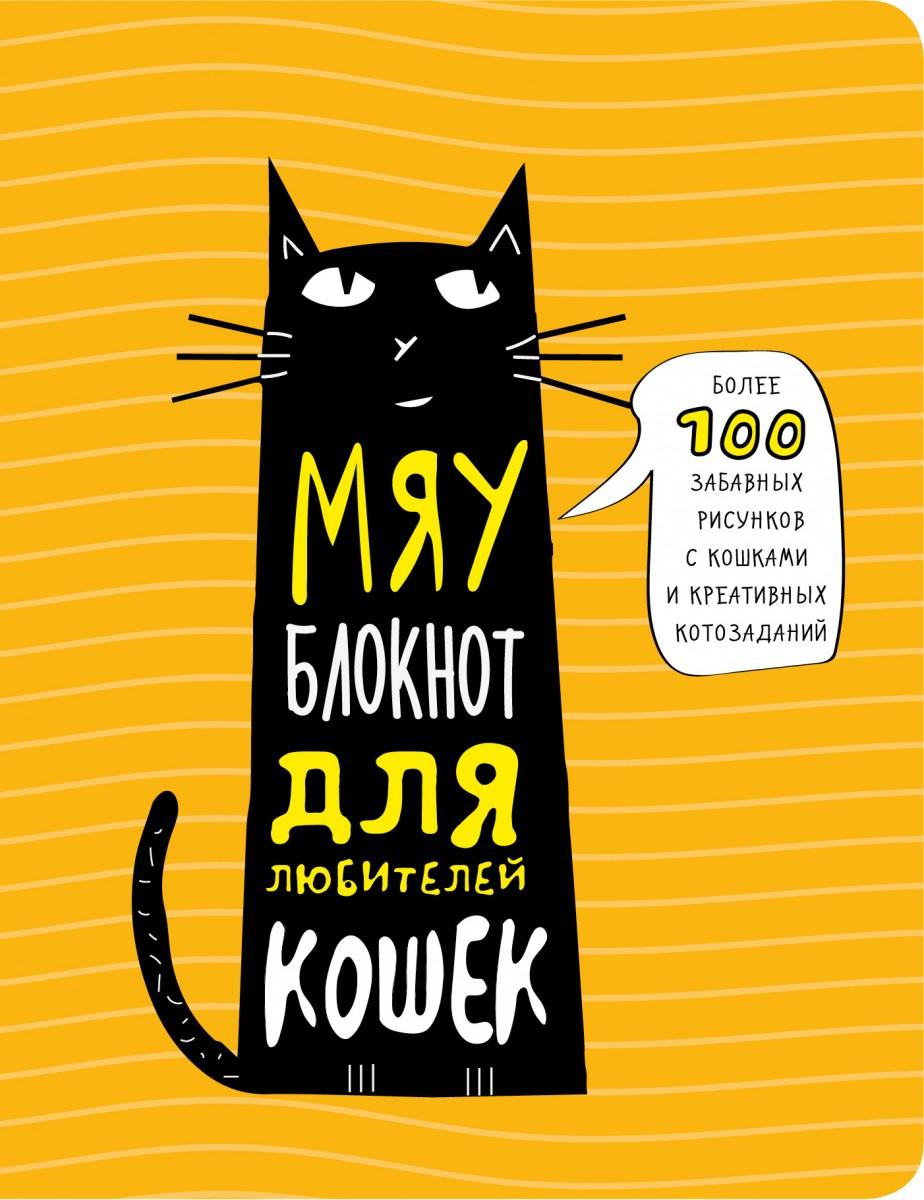 Купить Мяу-блокнот для любителей кошек, Эксмо
