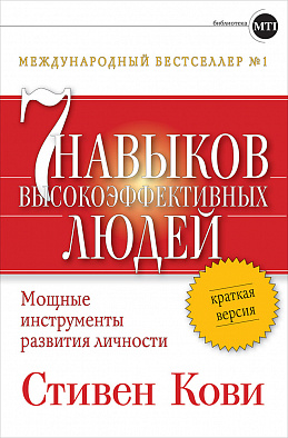Купить Книги по психологии, Семь навыков высокоэффективных людей: Мощные инструменты развития личности: Краткая версия, Альпина Паблишер
