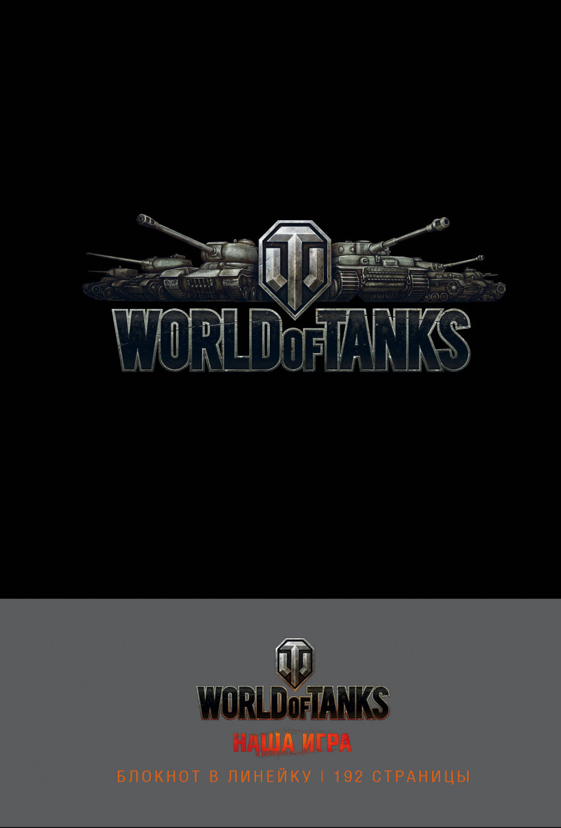 Купить Блокноты. World of Tanks (Логотип. Серебро), Эксмо