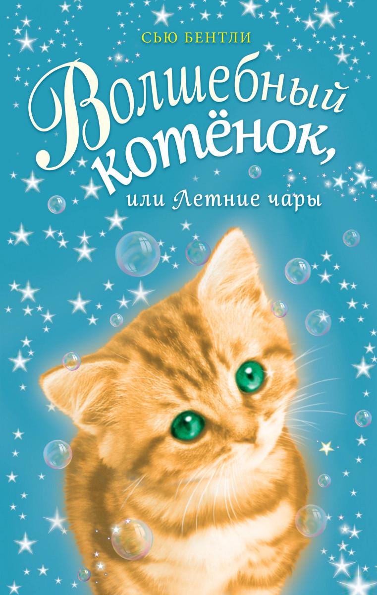 Купить Волшебный котёнок, или Летние чары, Эксмо