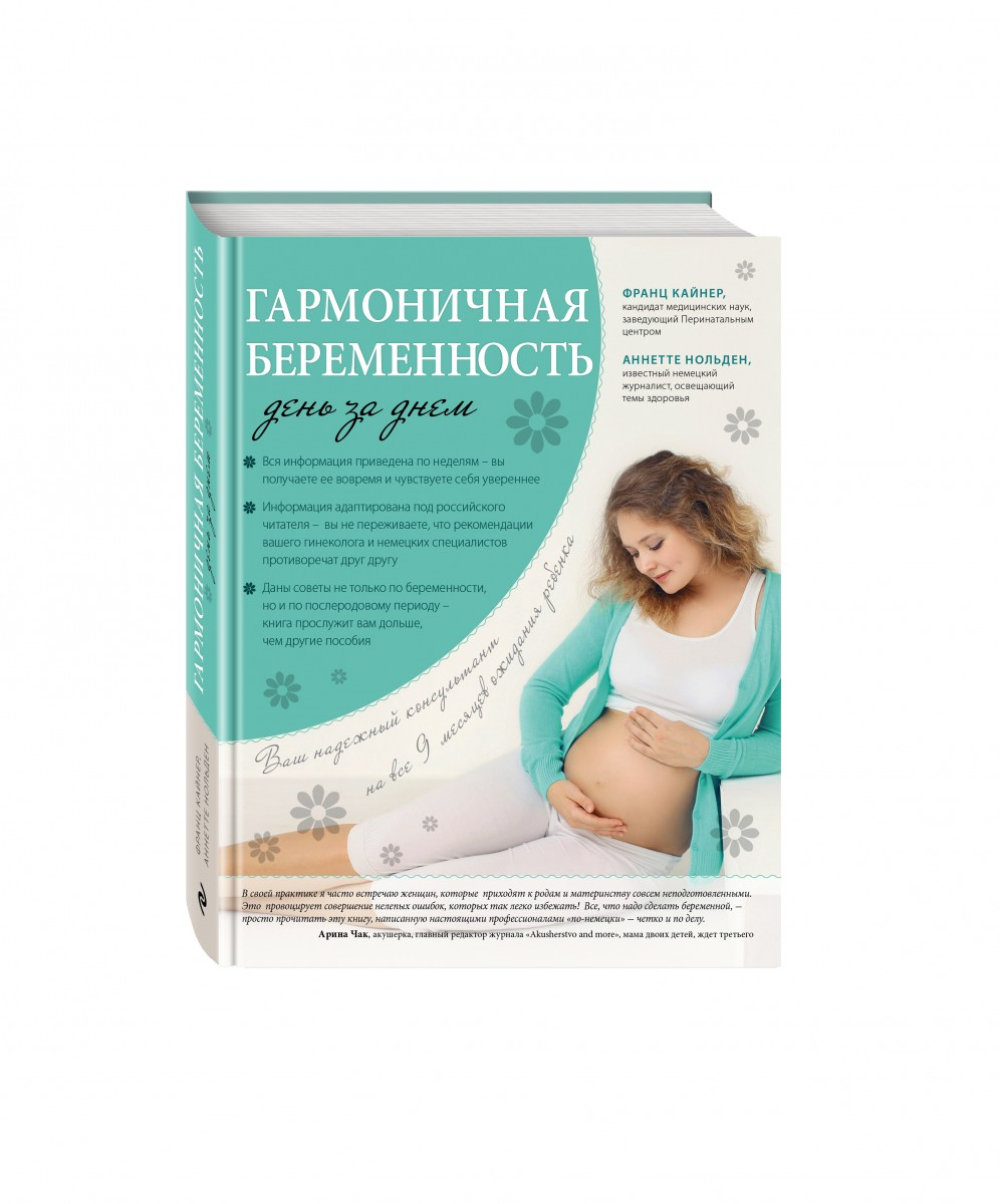 Какую книгу выбрать для беременных 87