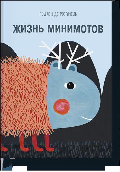 Купить Жизнь минимотов, Манн, Иванов и Фербер