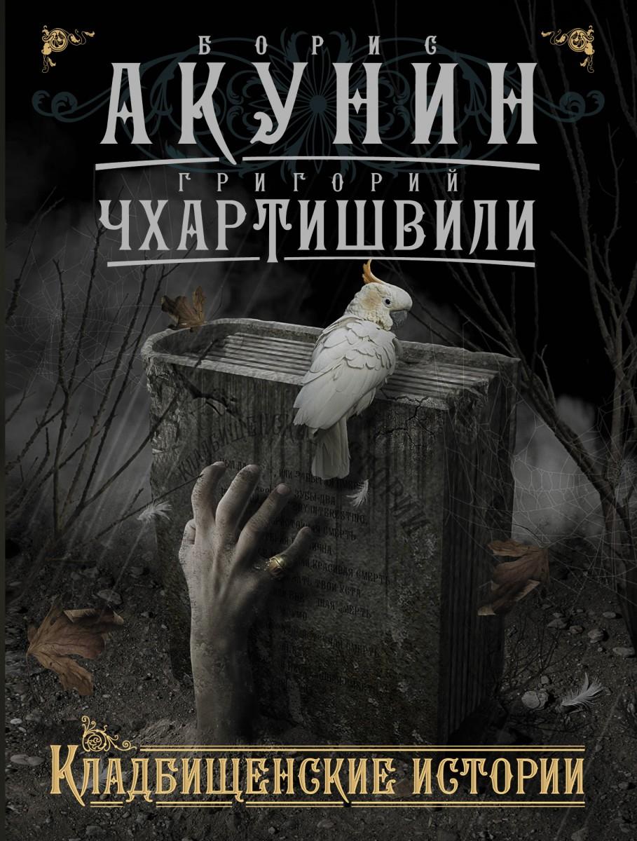 АСТ / Кладбищенские истории