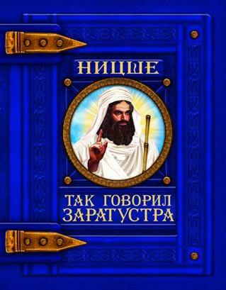 Философия, Книга подарок: Так говорил Заратустра. Фридрих Ницше, Crystal Book  - купить со скидкой