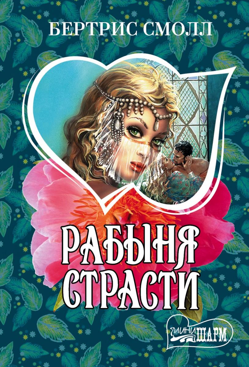 Русская секс рабыня страсти