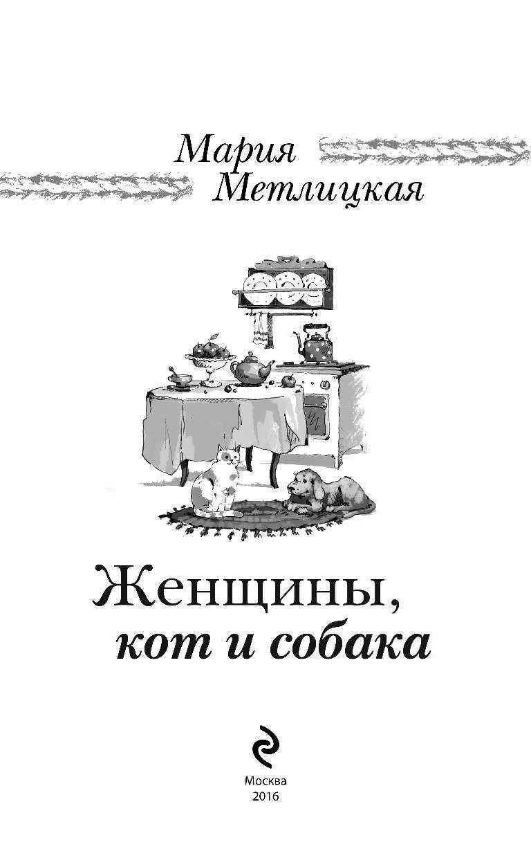 ЖЕНЩИНЫ КОТ И СОБАКА КНИГА МЕТЛИЦКОЙ СКАЧАТЬ БЕСПЛАТНО