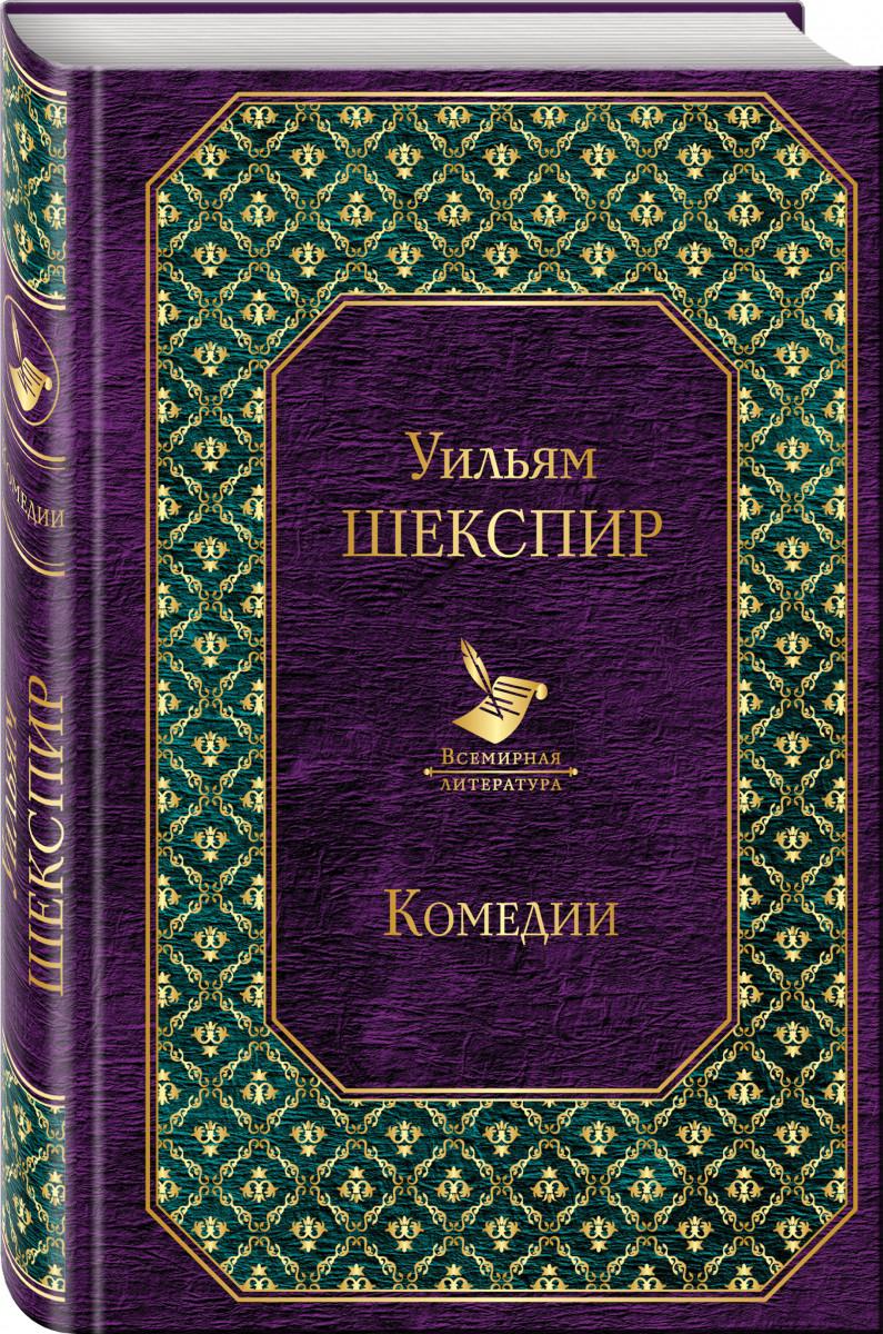 dfe9c9b5ba28 Комедии книга купить  Комедии интернет магазин книг ...