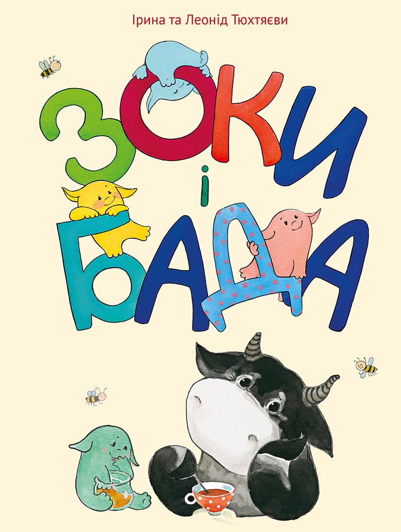 Купить Зоки і Бада Посібник для дітей із виховання батьків 6+, Vivat, Pelican