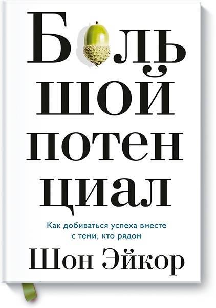 Купить Книги по саморазвитию и мотивации, Большой потенциал. Как добиваться успеха вместе с теми, кто рядом, Манн, Иванов и Фербер