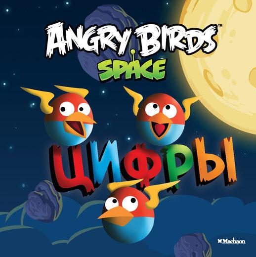 Купить Angry Birds. Space. Цифры, Махаон