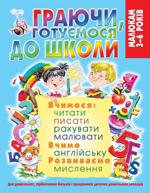 Купить Готовимся к школе, Граючи, готуємося до школи., Crystal Book