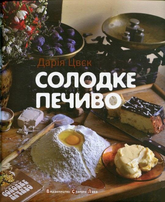 ВСЛ / Солодке печиво