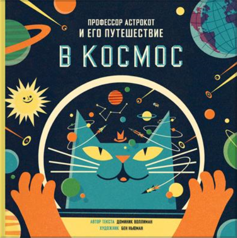 Купить Для детей от 3-х до 5-ти лет, Профессор Астрокот и его путешествие в космос, Манн, Иванов и Фербер
