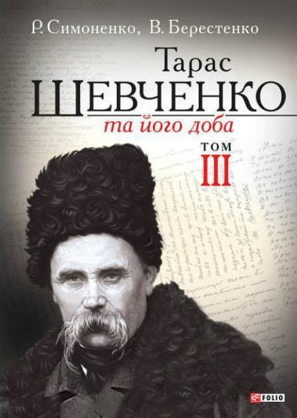 Купить Тарас Шевченко та його доба. Т.3, Фолио