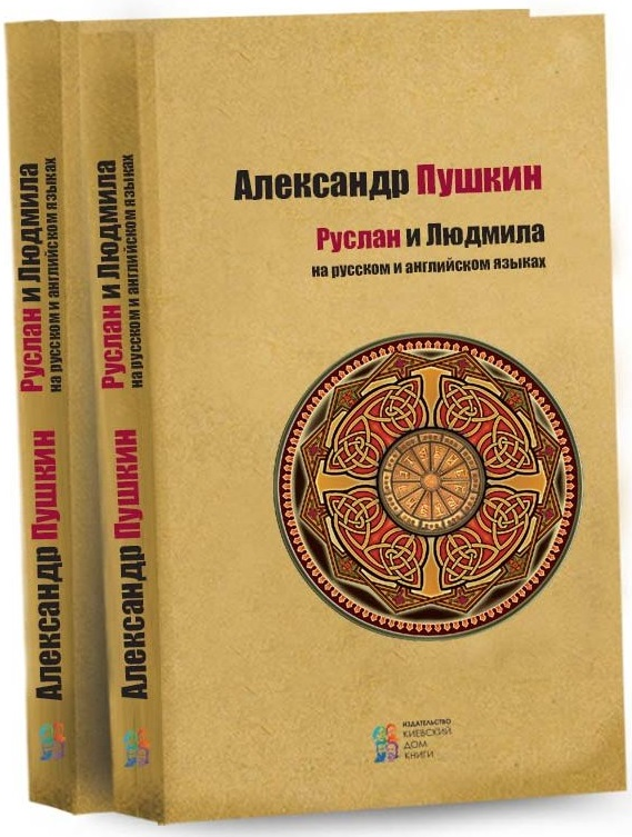 Купить Руслан и Людмила, Киевский Дом Книги