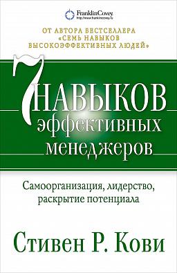 Купить Бизнес-книги, Семь навыков эффективных менеджеров: Самоорганизация, лидерство, раскрытие потенциала, Альпина Паблишер