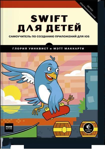Купить Swift для детей. Самоучитель по созданию приложений для iOS, Манн, Иванов и Фербер