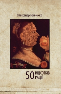 Купить 50 ВІДСОТКІВ РАЦІЇ, Книги ХХІ