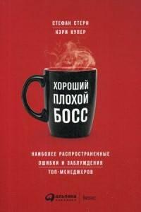 Бизнес-книги, Хороший плохой босс: Наиболее распространенные ошибки и заблуждения топ-менеджеров (обложка), Альпина Паблишер  - купить со скидкой