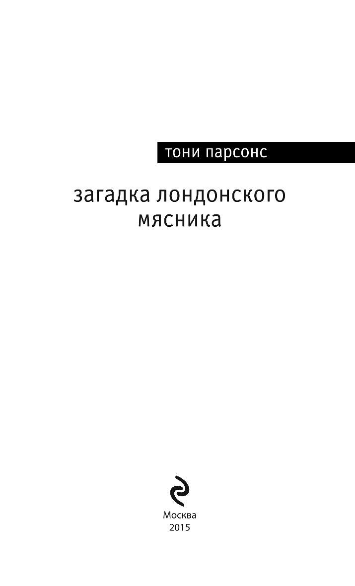 КНИГА ЗАГАДКА ЛОНДОНСКОГО МЯСНИКА СКАЧАТЬ БЕСПЛАТНО