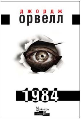 Купить 1984, Видавництво Жупанського