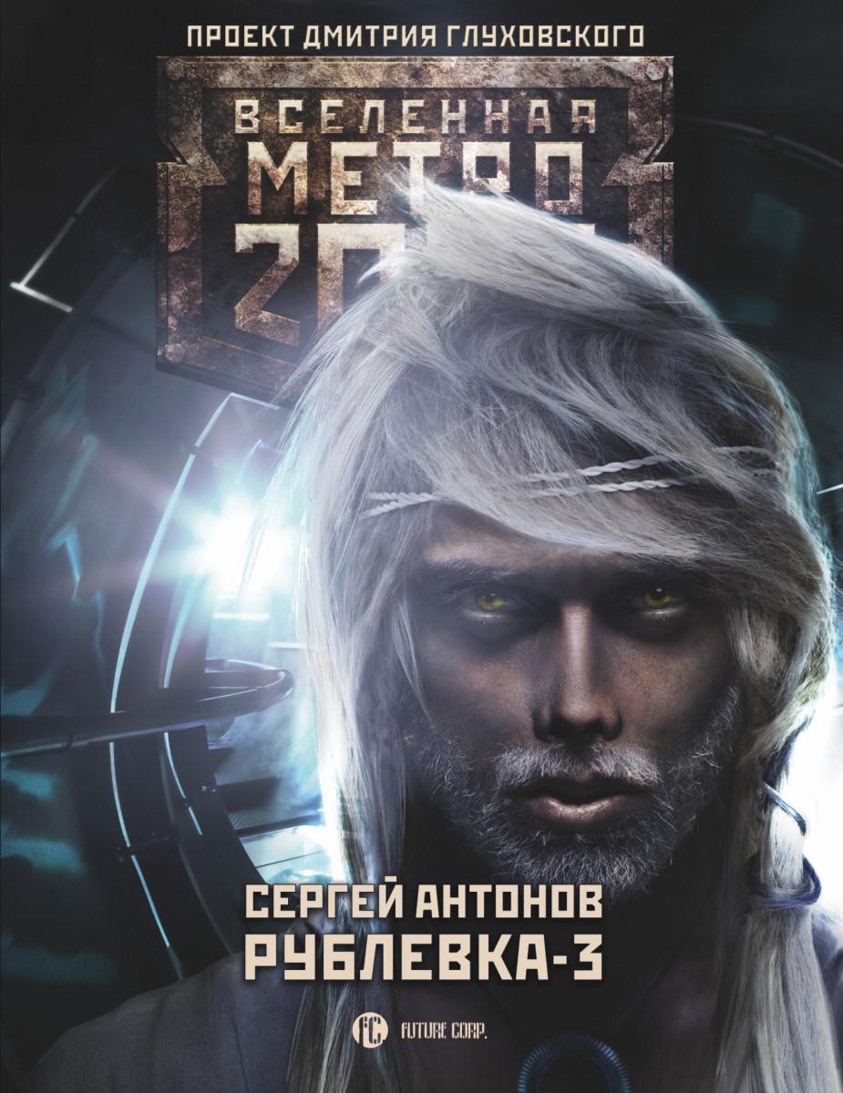Купить Метро 2033: Рублевка-3. Книга мертвых, АСТ