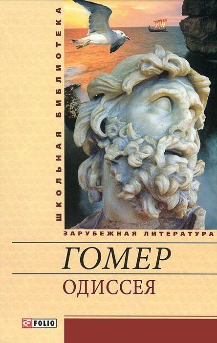 Одиссея, Фолио  - купить со скидкой