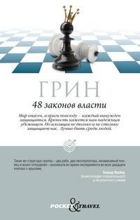 История, политика, 48 законов власти. Грин Р., Рипол Классик  - купить со скидкой
