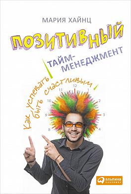 Купить Книги по психологии, Позитивный тайм-менеджмент: Как успевать быть счастливым, Альпина Паблишер